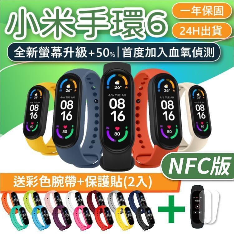 小米手環6 NFC版 送水凝膜保護貼+彩色腕帶 智能手環 運動手環 血氧偵測 磁吸充電 計步 一年保固 附發票 有現貨