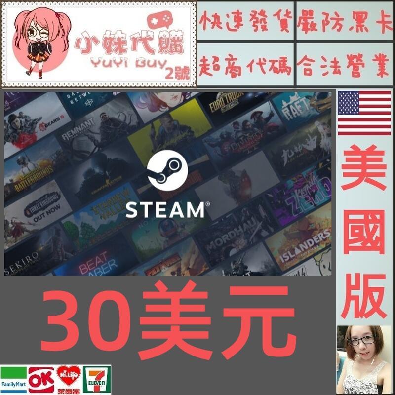 火速發貨 可超商 蒸氣卡 美元 台灣 通用 steam 30美 點數 儲值 存入後自動換成台幣 非代儲