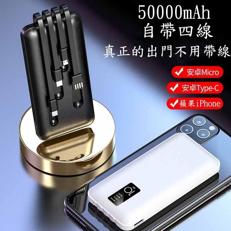 新款 行動電源 50000毫安 創意 四線自帶線 移動電源