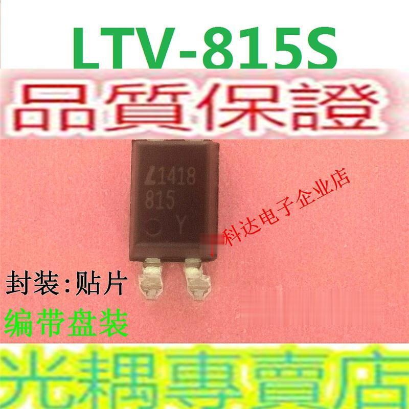 LTV-815S LTV-815S-TA1 SOP4正品100%  可直拍