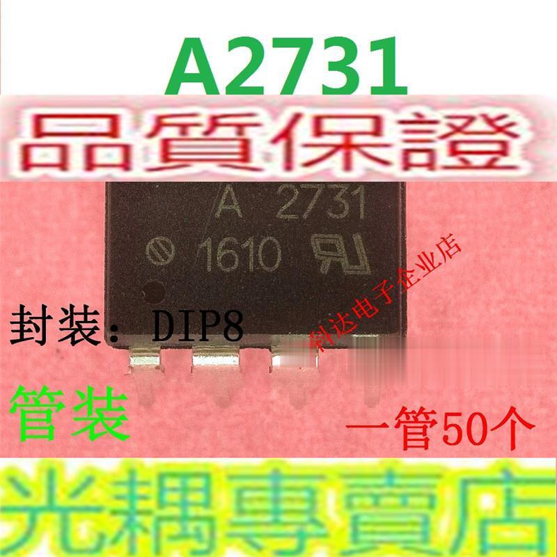 HCPL2731 DIP-8直插 高速光耦 A2731 HCPL-2731 進口直拍