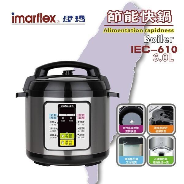🏆限時免運🏆【天天出貨 現貨】🏆【imarflex伊瑪】5L節能快鍋/萬用鍋/壓力鍋 IEC-610