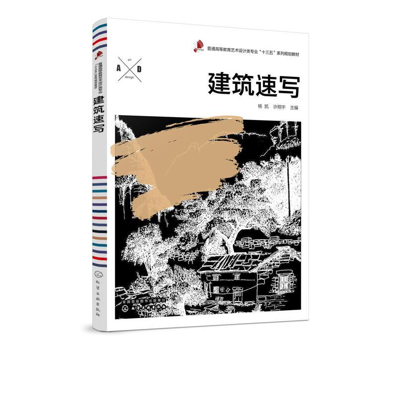 建筑速寫 楊凱 基礎 透視 明暗 配景和風格等特點 建筑學城市規劃景觀設計和室內設計專業教科書教材自學教程