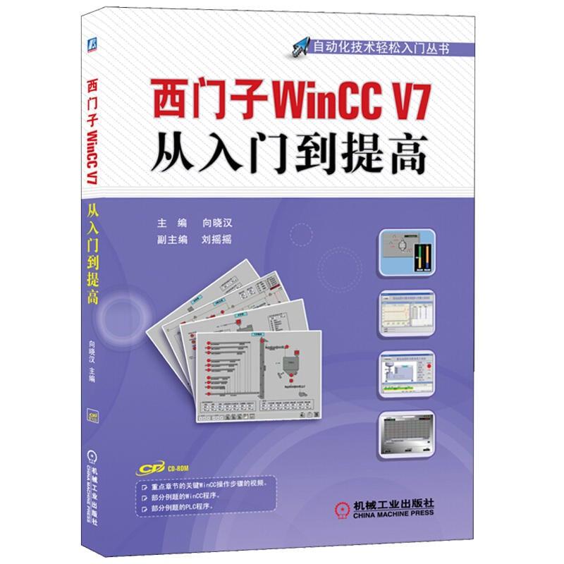 西門子WinCC V7從入門到提高 自動化技術輕松入門叢書 WinCC從入門到精通 大中專院校機