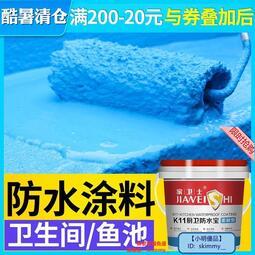 [正品]【免運】k11防水涂料衛生間水泥池魚池防水膠泳池水池內墻專用補漏漆材料-小明特價貨