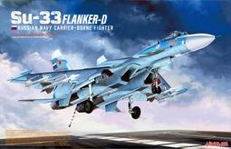 【契丹人拗累中心】現貨 Su-33 1/48 Minibase 送金屬空速管 飛機 模型