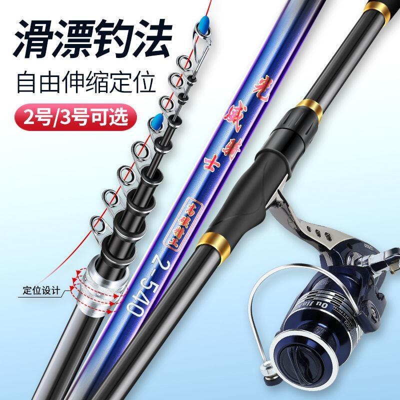 光威騎士魚竿磯釣竿定位磯竿手海兩用磯釣桿碳素超輕超硬漁具套裝