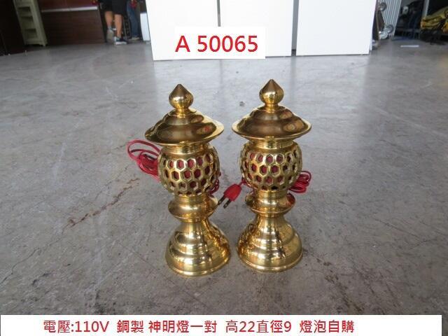 A50065 110V 銅製 神明燈一對 燈泡自購 ~ 貢燈 佛祖燈 神明桌燈 神明燈 回收二手傢俱 聯合二手倉庫