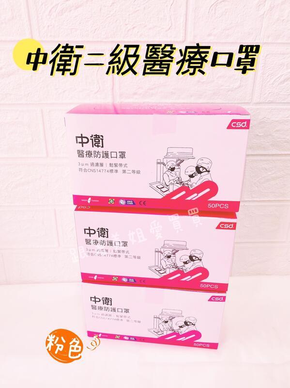 CSD中衛口罩 第二等級醫療口罩粉色口罩 成人口罩 雙鋼印 鬆緊式 美姐愛買買 貨到通知