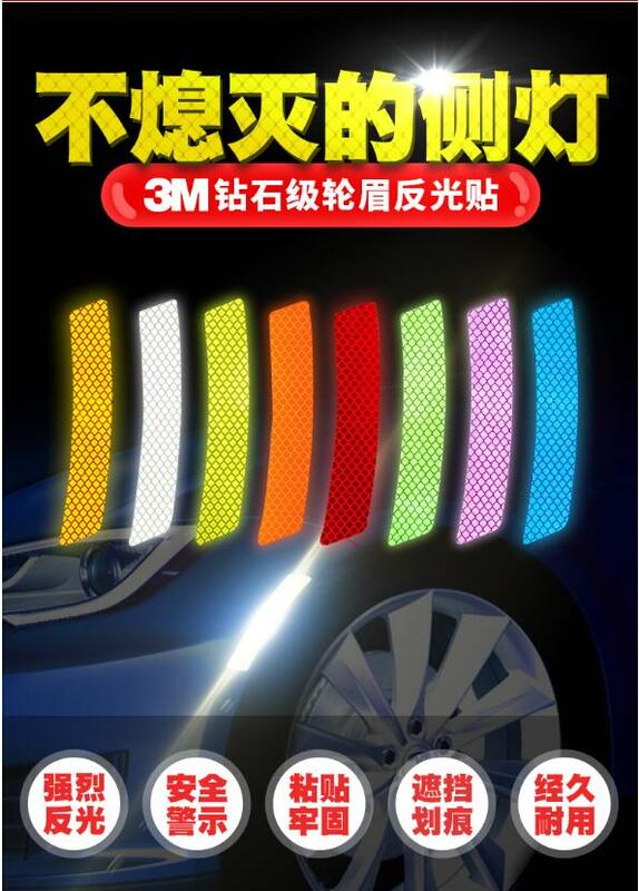 3M反光貼紙美規保險杠車貼夜光防撞條汽車身劃痕遮擋輪眉裝飾改裝