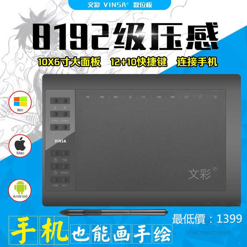 繪畫板  文彩數位板手繪板連接安卓手機電腦繪畫板電子繪圖板筆免充電畫吧
