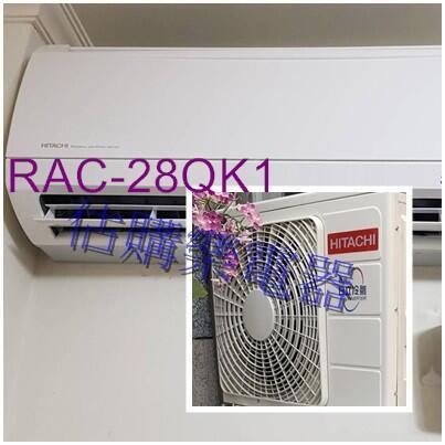 『估購樂』 日立冷氣~~~標準按裝 旗艦系列壁掛【 RAS-28QK1/RAC-28QK1 】 變頻冷專一對一