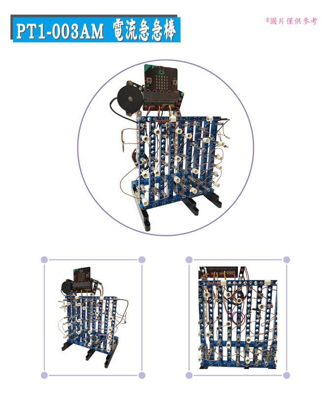 【CEVT 教學套件】PT1-003AM 電流急急棒 <108課綱 自主學習 電機 程式設計 自動控制 積木教材>