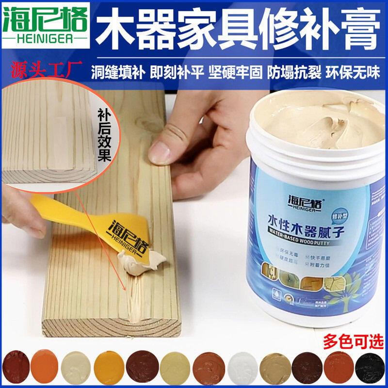 木頭補土裂縫修補膏木器原子灰木材修補膩子木工修補膏家具漆膩子