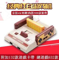 (現貨)經典懷舊紅白機內置500遊戲卡贈送500合一遊戲卡街機電視遊樂器任天堂灰機掌機月光寶盒電視遊戲機FC紅白機