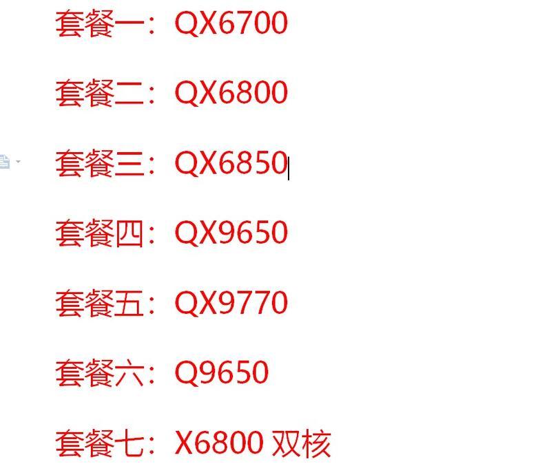 【小洋嚴選】Intel QX9770  QX9650 QX6850 QX6700 QX6800 Q9650 X6800