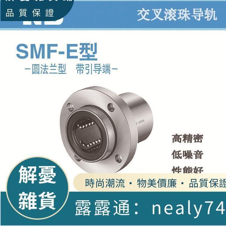 【熱門上新!!!】直線軸承帶引導端 SMF-E型日本進口軸承 NB圓法