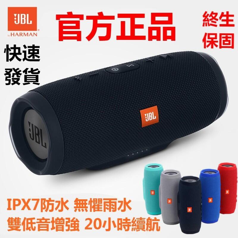 原廠公司貨JBL CHARGE3 無線藍牙音箱 藍牙喇叭 低音小音響防水沖擊波便攜戶外迷你適用 音樂
