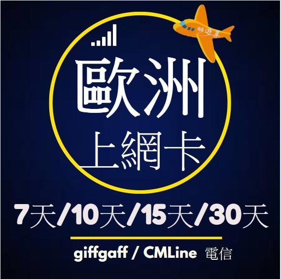 歐洲網卡 7天/10天/14天/15天/30天 20GB 高流量 可通話 歐洲上網卡 sim卡