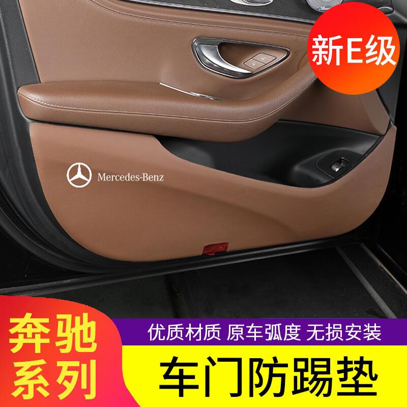 精品汽車配件奔馳座椅防踢墊後排新E級E300L E200L E260L E320L車門內飾改裝露天優選商品