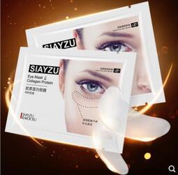 台灣現貨 鄧紫棋眼膜同款 膠原蛋白眼貼膜 補水淡化眼袋黑眼圈改善眼紋保濕眼膜貼