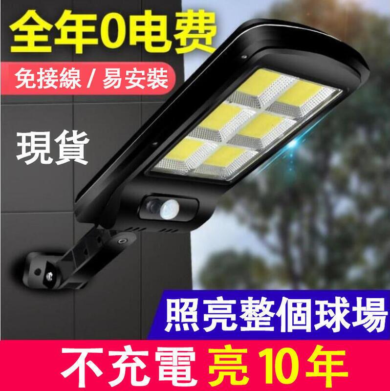 太陽能燈 路燈 感應庭院燈 LED壹體化 太陽能燈