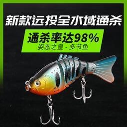 野營者多節路亞餌沉水仿真仿生路亞假餌淡水魚餌翹嘴鱸魚遠投假魚
