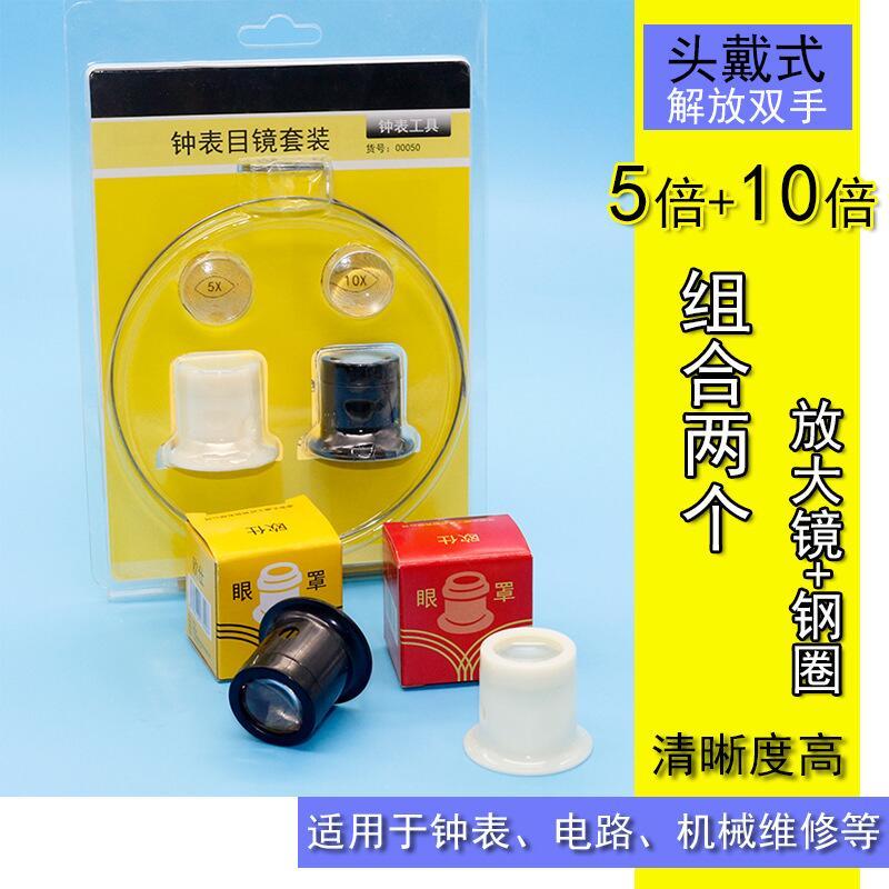 快速發貨 修表工具10倍5倍放大鏡寸鏡目鏡眼睛夾式頭戴式放大鏡手表維修