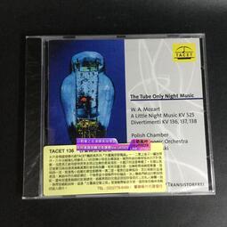 正版TACET 136 莫扎特弦樂小夜曲及嬉游曲 古董真空管之夜 CD