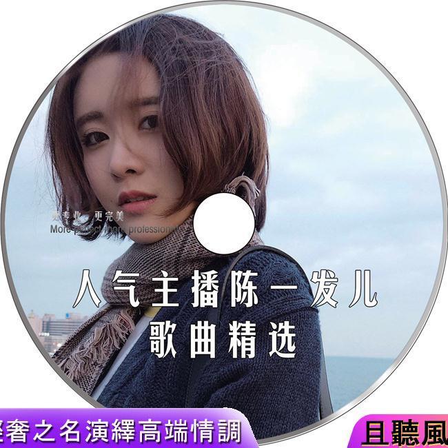 正版主播陳一發兒精選專輯童話鎮阿婆說歌曲2碟汽車載CD音樂碟片光盤