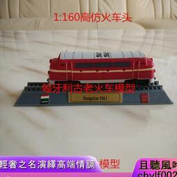 1:160火車頭模型 瑞士NOHAB公司出口匈牙利 M61 仿真火車玩具