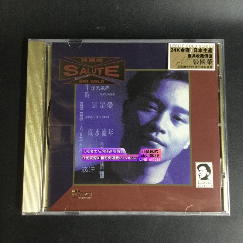 正版:7798401 張國榮 SALUTE 童年時 24K金CD