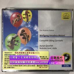 正版TACET217 莫扎特 弦樂五重奏全集 3CD