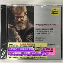 正版膽咪 TACET252 莫扎特單簧管作品集德克阿爾特曼演奏與弦樂團CD