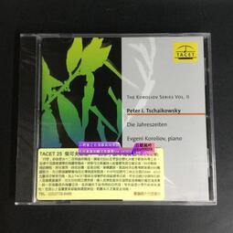 正版膽咪 TACET25 柴可夫斯基 四季 鋼琴獨奏Evgeni Koroliov CD