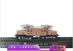 1:160瑞士大鱷魚電力機車Ge 6/6 Crocodile高仿靜態合金火車模型