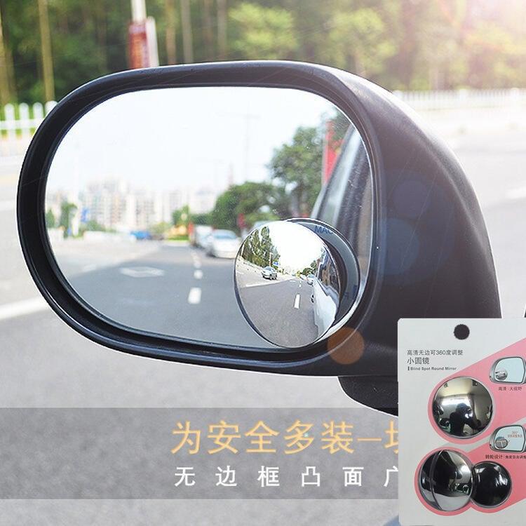 快速出貨 汽車用品熱銷款汽車后視鏡 車載廣角鏡360°旋轉無邊框盲點鏡 汽車小圓鏡
