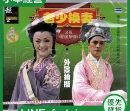 【正版唱盤】越劇《老少換妻 又名陰差陽錯》2VCD 外景 王小鳳 馬樟香