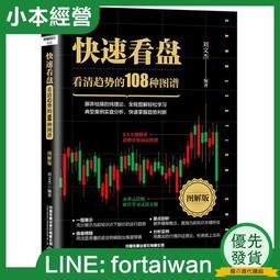 【正版】快速看盤 看清趨勢的108種圖譜 圖解版 從零開始學金融經濟理財讀懂金融學經濟學原理投資理財學家庭理財投資學入門