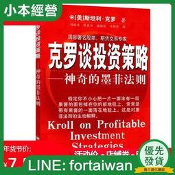 【正版】克羅談投資策略 神奇的墨菲法則  基金理財金融投資分析書籍 期貨交易 投資策略技巧交易介紹分析書籍 股票漲跌風險