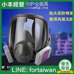 【露天特價】3M 6800防護全面罩配7093防粉塵面具防霧霾面罩防電焊煙玻璃纖維