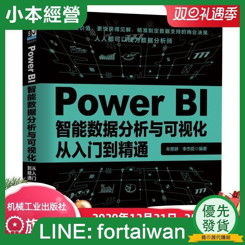 【正版】Power BI智能數據分析與可視化從入門到精通 牟恩靜 李杰臣 powerbi自學 數據可視化 數據處理 數據