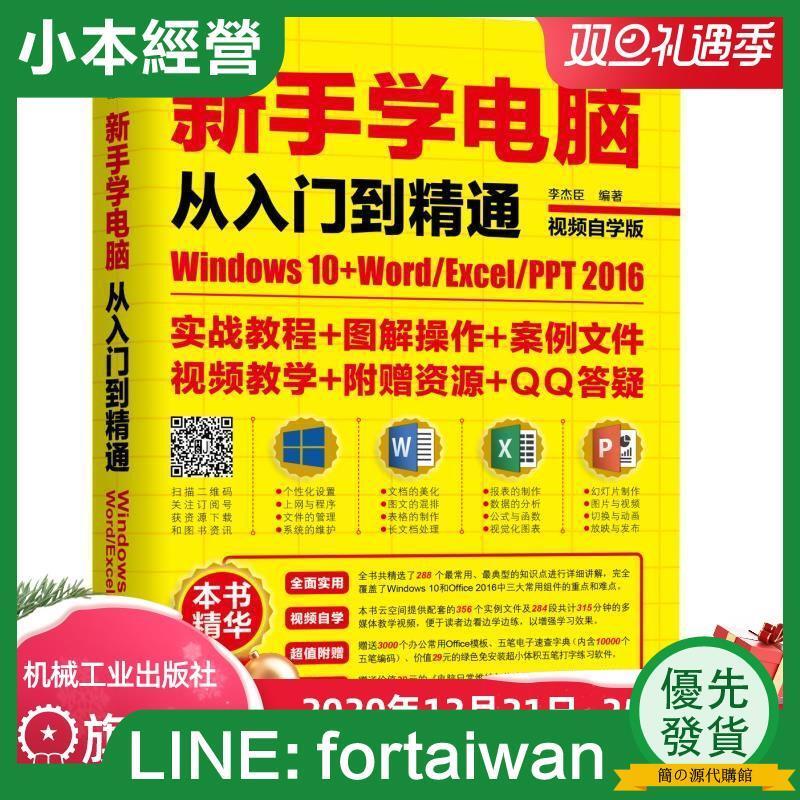 【正版】新手學電腦從入門到精通:Windows10+Word/Excel/PPT 2016 李杰臣