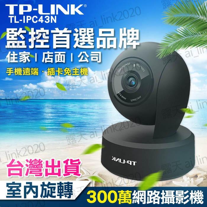 最新款 監視器 網路攝影機 300萬畫素 TL-IPC43AN 紅外線 TP-LINK Onvif IP webcam