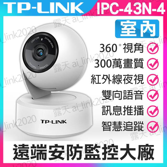寵物機 TP-LINK 監視器 網路攝影機 300萬畫素 TL-IPC43AN 紅外線 PTZ Onvif IP