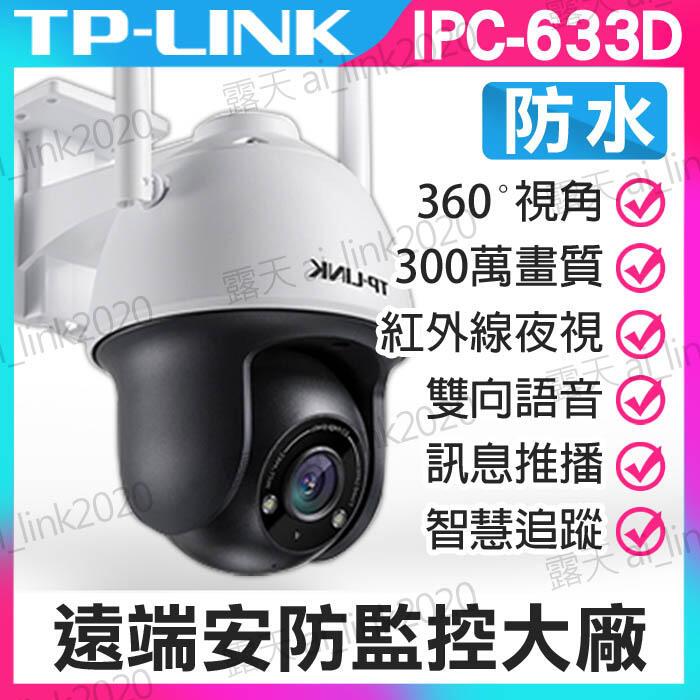 TP-LINK 防水 300萬畫素 TL-IPC633-D4 室外無線球機 無線監視器 無線攝影機 IP CAM NVR
