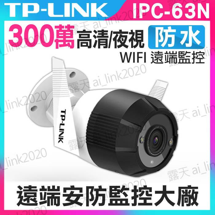 TP-LINK 監視器 300萬畫素 防水防塵 插卡型 網路攝影機 NVR IP 鏡頭 WIFI IPC-63N 遠端