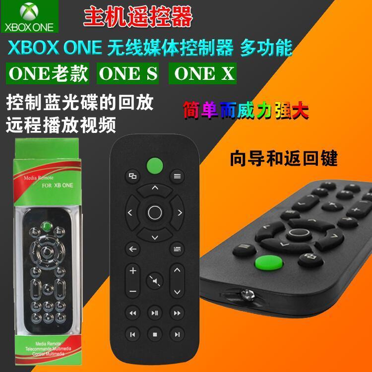 XBOXONE 主機遙控器 XBOX ONE 無線媒體控制器 多功能【電玩】 [可開發票]