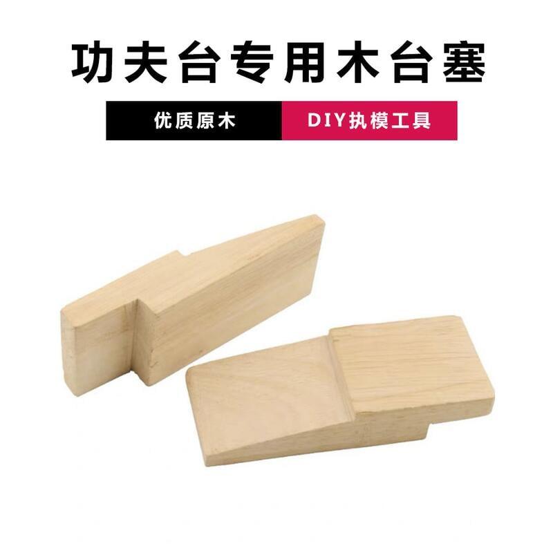 (小生活)木臺塞 金工桌功夫臺手工diy制作修改執模休整墊首飾器材打金工具