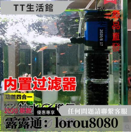 森森魚缸篩檢程式三合一烏龜缸過濾水族箱內置過濾水泵靜音增氧迴圈